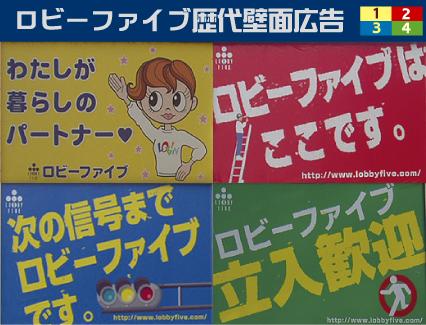 歴代壁面広告n_web.jpg