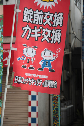 Ohno_Ginza_Chara_T9285.jpg