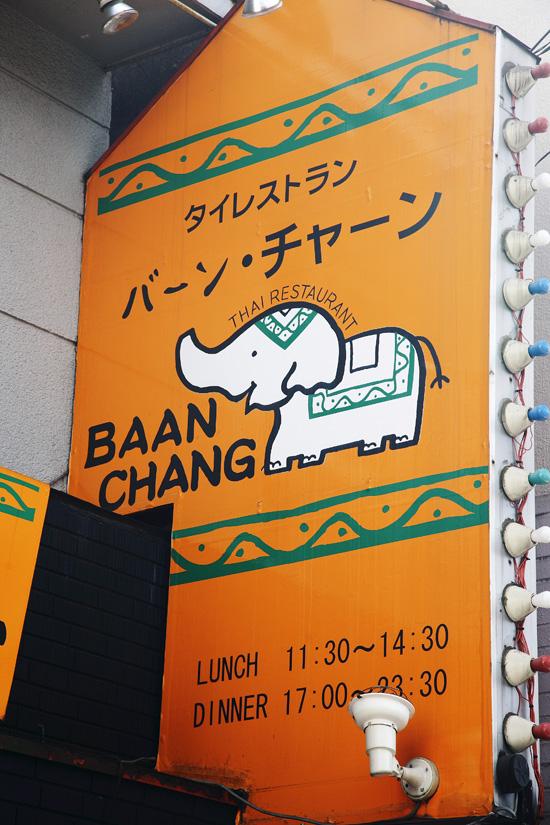 Ohno_Ginza_Chara_T9353.jpg