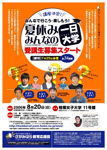 ichinich_daigaku_poster.jpg