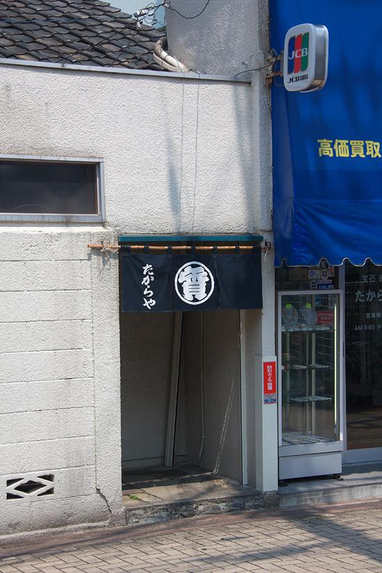 takaraya_shichitenWEB.jpg