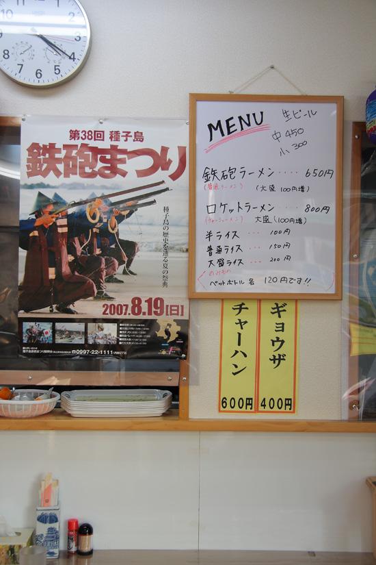 tanegashima02.jpg
