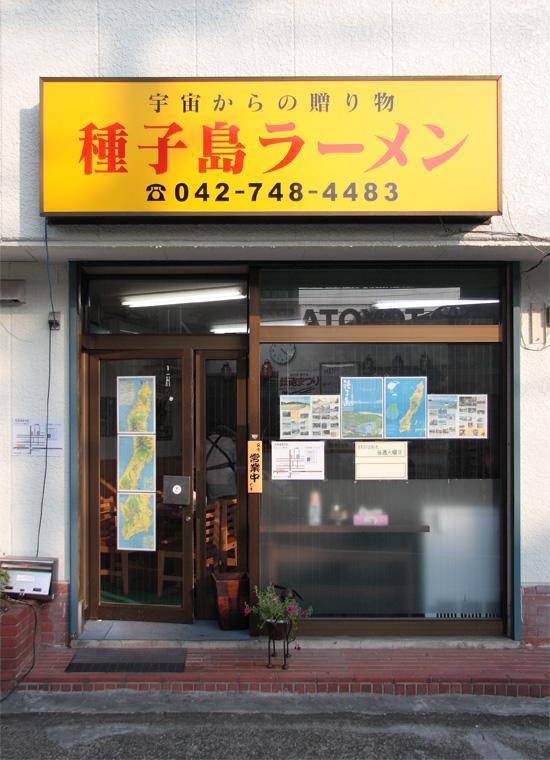 tanegashima03.jpg