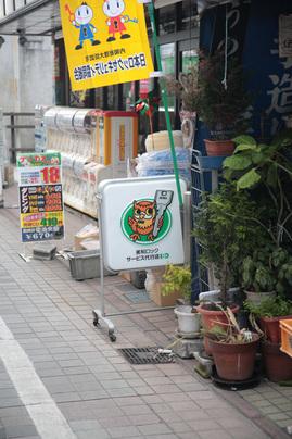 Ohno_Ginza_Chara_T9284.jpg