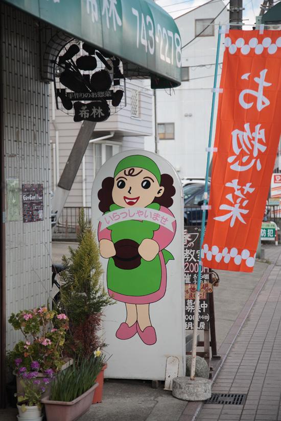 Ohno_Ginza_Chara_T9287.jpg