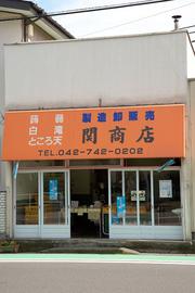 SEKI_Kon_nyaku02WEB.jpg