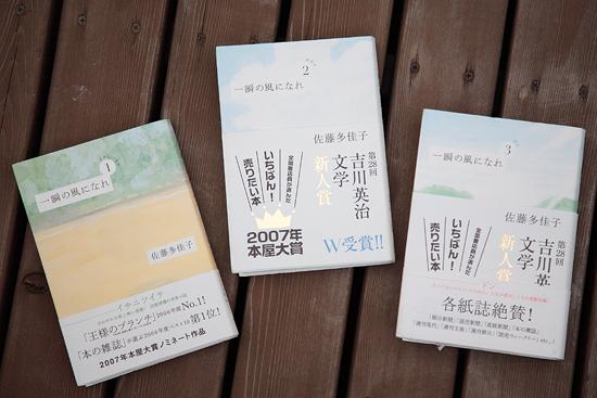 isshun_no_kaze02.jpg