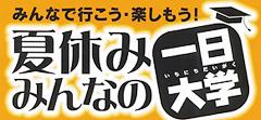 itinichi_gakkouTitle01.jpg