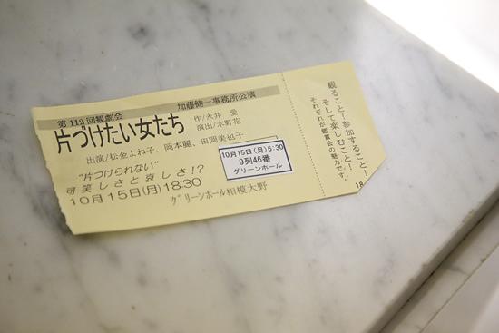 katazuketai_14WEB.jpg